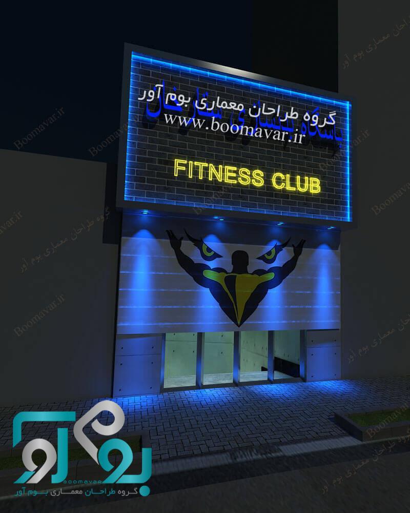 طرحی تابلو باشگاه بدنسازی